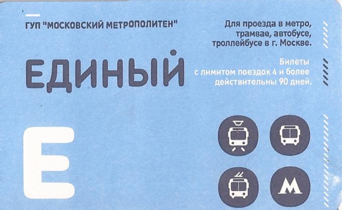 Le métro de Moscou, bons baisers de Moscou  (1)