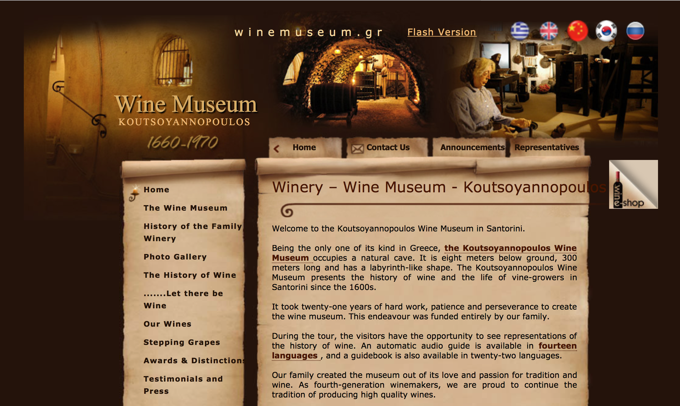 George Koutsoyannopoulos Winery et Wine museum
